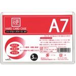ハードカードケースA7・3P【12個セット】 435-11