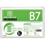 ハードカードケースB7・3P【12個セット】 435-12