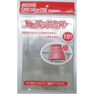 透明ブックカバー(小B6判・青年コミック用)【1...の商品画像