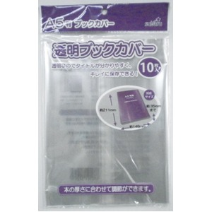 透明ブックカバー(A5判用)【12個セット】 4...の商品画像
