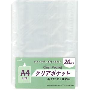 クリアポケット A4 20枚【20個セット】 400-23