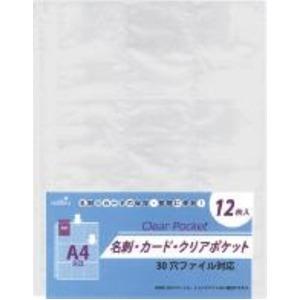 名刺・カードクリアポケットA412枚【20個セット】 400-25