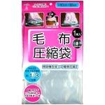 毛布圧縮袋【12個セット】 205-02