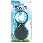 折りたたみ式 拡大鏡【12個セット】 510-11