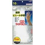極薄ビニール手袋 10枚入【6個セット】 227-24