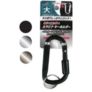 ネジ式カラビナキーホルダー(大) 色アソート【12個セット】 600-20