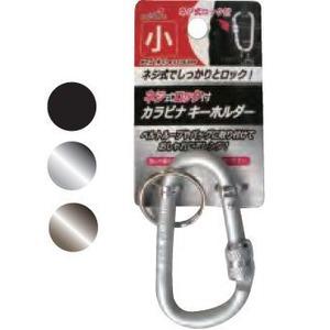 ネジ式カラビナキーホルダー(小) 色アソート【12個セット】 600-21