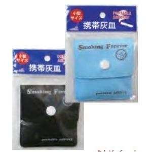 携帯灰皿 2色アソート【6個セット】 245-01の商品画像