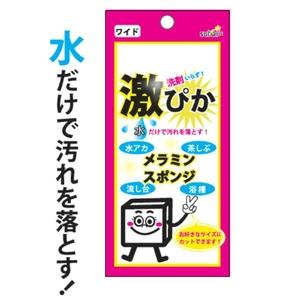 メラミンスポンジ(ワイド)【10個セット】 161-04