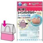 使い捨てレインバッグカバー3P(トートバッグ用) 【12個セット】227-46