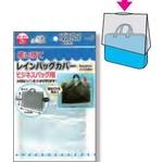 使い捨てレインバッグカバー3P(ビジネス用) 【12個セット】227-47