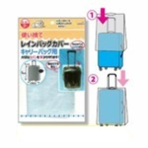 使い捨てレインバッグカバー3P(キャリーバッグ用) 【12個セット】227-48