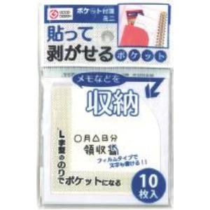 ポケット付箋 ミニ クリアホワイト 10枚入り【10個セット】 9S-255
