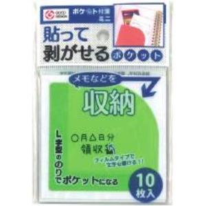 ポケット付箋 ミニ グリーン 10枚入り【10個セット】 9S-256