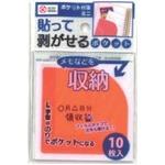 ポケット付箋 ミニ オレンジ 10枚入り【10個セット】 9S-257