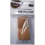 四万十川 ひのきブロック 2P 4.3cm  AA-028 【10個セット】