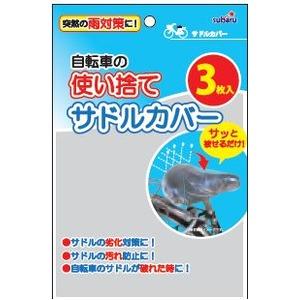使い捨てサドルカバー3P 231-18 【6個セット】