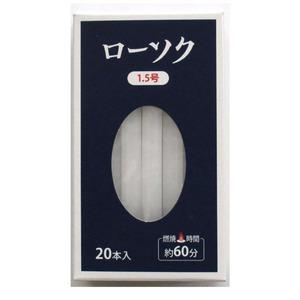 ローソク 1.5号 20本入り (旧F-1591) E-4985 【10個セット】