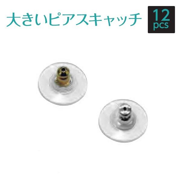大きいピアスキャッチ(12P) 007-10 アソート【12個セット】f00