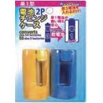 電池チェンジケース(単1・2P) 280-06 【10個セット】