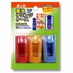 電池チェンジケース(単2・3P) 280-07 【10個セット】