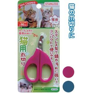 90mmコンパクト猫用爪切り アソート【12個セット】 40-044