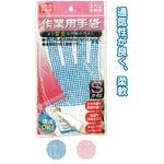 532作業手袋S・女性用・子供用(スベリ止め付)アソート 【12個セット】 34-532