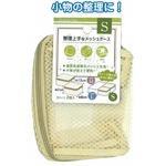 整理上手なメッシュケース(ボックス・S)2個入 【12個セット】 34-092