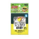 シッカリ研磨!高耐久ミニキッチンスポンジハード2P日本製 39-304 【12個セット】