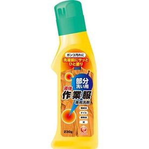 LC作業服専用液体洗剤部分洗い用230g 46-218 【240個セット】