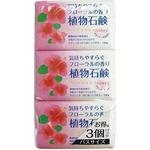 香りの植物石鹸バスサイズ135g×3個入 46-247 【240個セット】