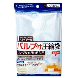 バルブ付圧縮袋(シングル布団・毛布用)70×100cm 44-241 【12個セット】