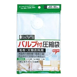 バルブ付圧縮袋(毛布・大物衣料用)60×90cm 44-242 【12個セット】