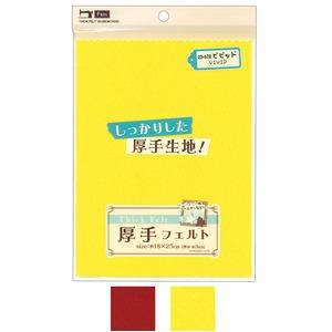 厚手フェルト(18×25?) ビビッド 色アソート 23-578【10個セット】