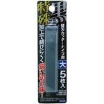 特殊加工黒刃カッターナイフ用替刃(大)5枚入 29-595 【12個セット】