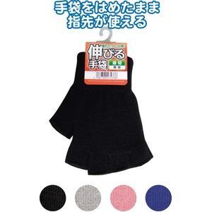 伸びる無地手袋(指切) 47-433 アソート4種 【12個セット】