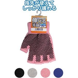 伸びる無地手袋(指切・スベリ止め付) 47-434 アソート4種 【12個セット】