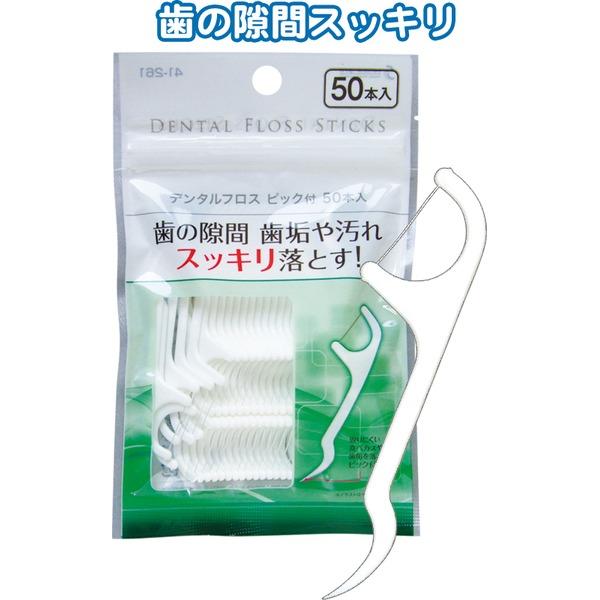 デンタルフロスピック付(ホルダータイプ)50本入 41-261 【12個セット】