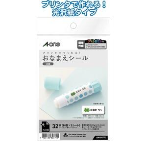 日本製 made in japan A-one名前シール32片33×12mm80771 32-984 【10個セット】
