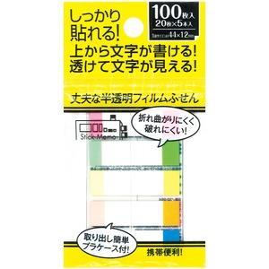 半透明フィルムふせんケース付44×12mm20枚×5本入 32-954 【12個セット】