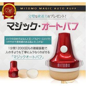 【PP1-01-000】【マジックオートパフ】I(ショート)