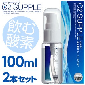 【100ml・2本セット】飲む酸素 酸素水 O2SUPPLE オーツーサプリ - 拡大画像