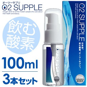 【送料無料】【100ml・3本セット】飲む酸素 酸素水 O2SUPPLE オーツーサプリ O2サプリ