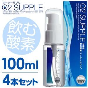 【送料無料】【100ml・4本セット】飲む酸素 酸素水 O2SUPPLE オーツーサプリ O2サプリ