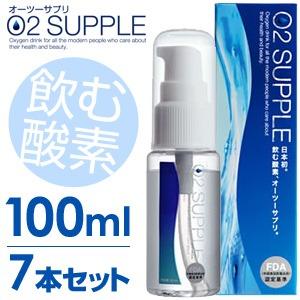 【100ml・7本セット】飲む酸素 酸素水 O2SUPPLE オーツーサプリ O2サプリ