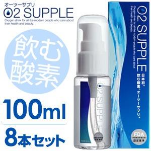 【送料無料】【100ml・8本セット】飲む酸素 酸素水 O2SUPPLE オーツーサプリ O2サプリ