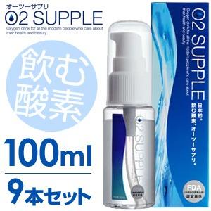 【送料無料】【100ml・9本セット】飲む酸素 酸素水 O2SUPPLE オーツーサプリ O2サプリ