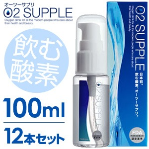 【送料無料】【100ml・12本セット】飲む酸素 酸素水 O2SUPPLE オーツーサプリ O2サプリ