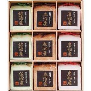 新潟コシヒカリ 食べ比べ9個 NKT300-9新潟コシ9個詰め合わせ 13-0565-050 - 拡大画像