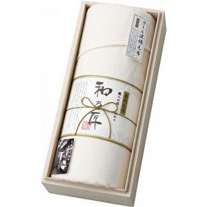 和乃匠 日本製ウール混綿毛布 WA10900 和乃匠ウール混綿毛布 13-0094-049 - 拡大画像